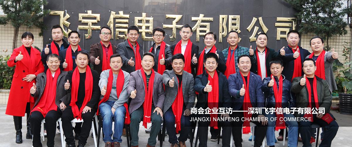 深圳市江西南丰商会