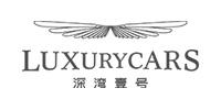 前海通利华深湾壹号(深圳)汽车贸易有限公司