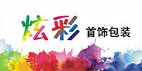 深圳市炫彩首饰包装有限公司
