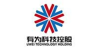 深圳有为科技发展有限公司