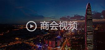 南丰商会宣传片
