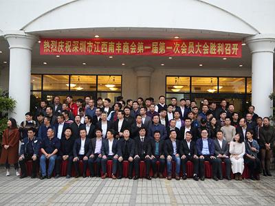 南丰商会第一次会员大会